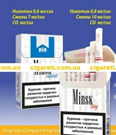 Сигареты в беларуси цены оптом одноразовая электронная сигарета купить бесплатная доставка